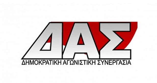 Καταγγελία της ΔΑΣ εμποροϋπαλλήλων και ιδιωτικών υπαλλήλων