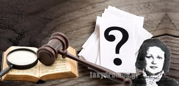 Αύριο Δευτέρα η δίκη για την περιουσία Κοντούλη