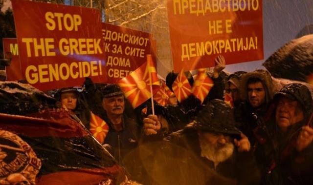 Ακραίοι εθνικιστές έκαψαν ελληνικές σημαίες στα Σκόπια [βίντεο]