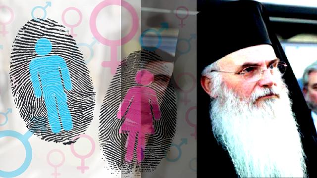 Ημερίδα της Ιεράς Συνόδου στον Βόλο για την ταυτότητα φύλου