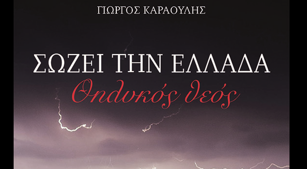 Σώζει την Ελλάδα Θηλυκός Θεός