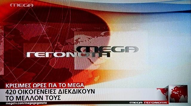 Δεν κλείνει το Mega μέχρι 12 Μαρτίου: Παρατείνεται η αγωνία