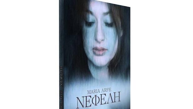 Παρουσίαση του βιβλίου της Μαρίας Αρφέ