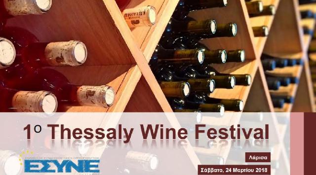 1ο Thessaly Wine Festival το Σάββατο