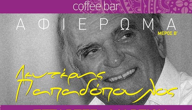 Μουσικές βραδιές στο ΕΛΛΗ΄s coffee bar