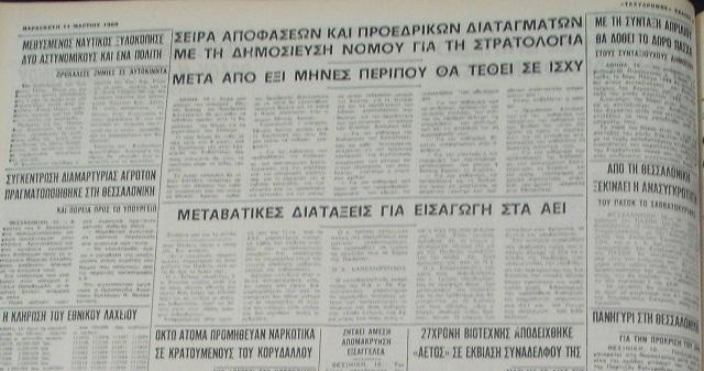 13 Μαρτίου 1988