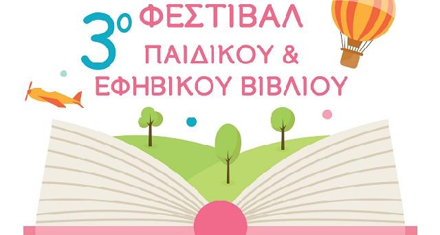 Συναρπαστικό ταξίδι γνώσης για παιδιά