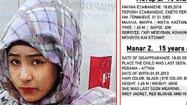 Εξαφανίστηκε 15χρονη στο Πέραμα: Σε εξέλιξη οι έρευνες