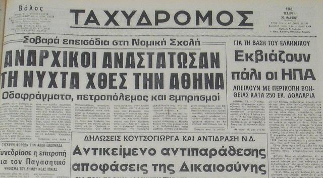 23 Μαρτίου 1988