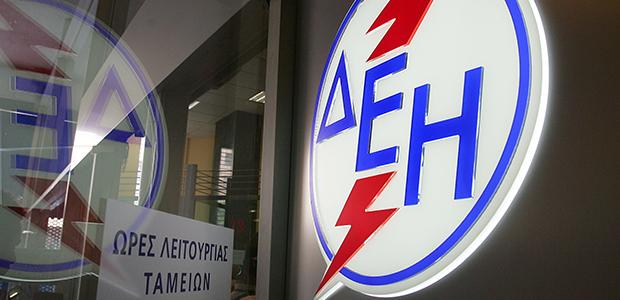 Ειδικό βοήθημα για επανασύνδεση ρεύματος από τον Δήμο Βόλου