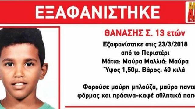Μαρτυρία οδηγού ταξί για την εξαφάνιση του 13χρονου Θανάση