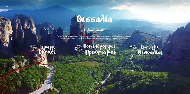 Χρυσή διάκριση για τη «Σύμπραξη Τουρισμού για τη Θεσσαλία» στα Tourism Awards 2018