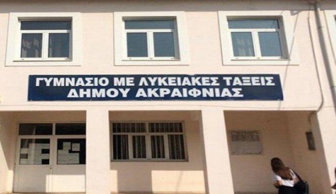 Βοιωτία: Αρρώστησαν 45 από τους 60 μαθητές Γυμνασίου στο Ακραίφνιο