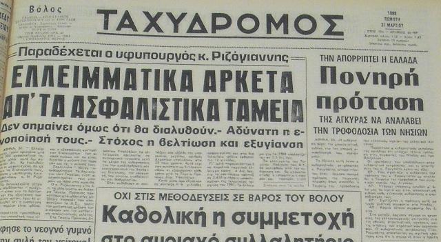 27 Μαρτίου 1988