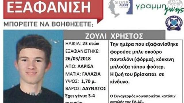 Αναζητείται 23χρονος που εξαφανίστηκε στη Λάρισα