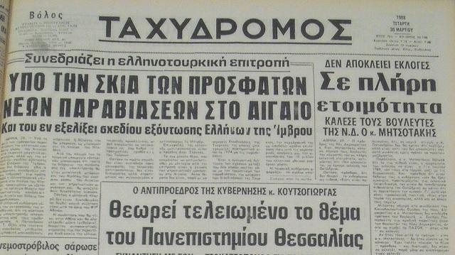 30 Μαρτίου 1988