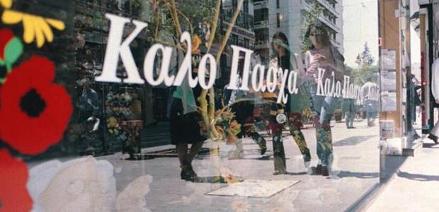 Ανοιχτή μεθαύριο Κυριακή των Βαΐων η εμπορική αγορά