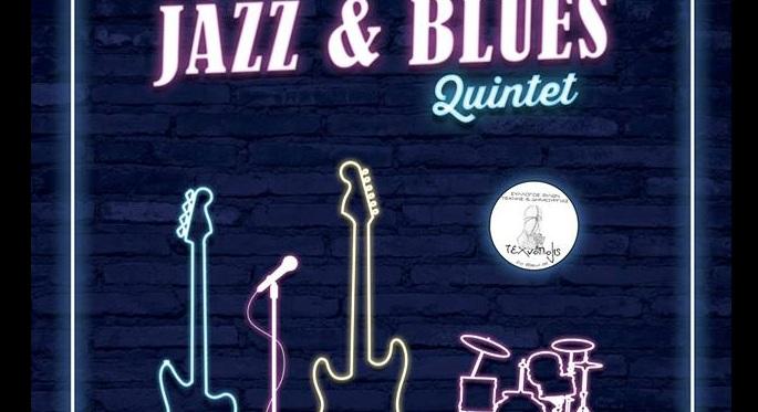Με τζαζ και μπλουζ στην «Περισπωμένη»