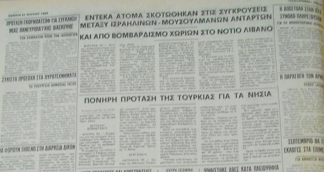 1 Απριλίου 1988