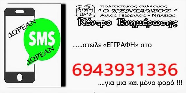 Κέντρο ενημέρωσης μέσω SMS