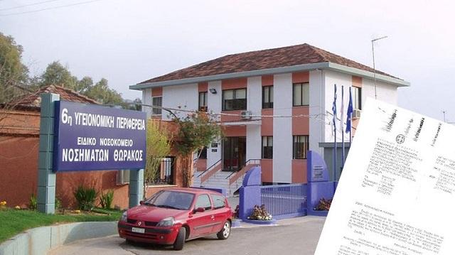 Καταγγελία της ΠΟΕΔΗΝ για Διοικήτρια Νοσοκομείου: Εισέπραττε παράνομα τη σύνταξη του πατέρα της
