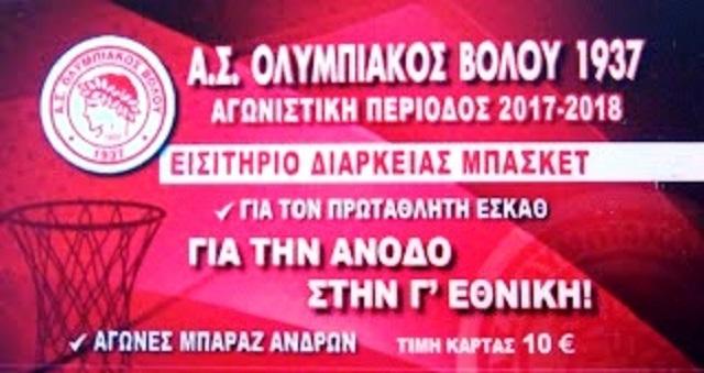 Εισιτήρια διάρκειας για τα playoffs ανόδου στη Γ' Εθνική από τον Ολυμπιακό Βόλου