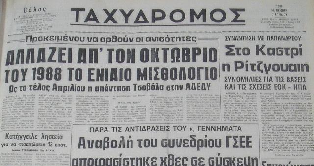 7 Απριλίου 1988