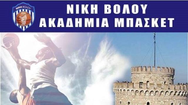 Στη Θεσσαλονίκη οι ακαδημίες μπάσκετ