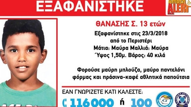 Νέα έκκληση για τον 13χρονο Θανάση που εξαφανίστηκε στις 23 Μαρτίου