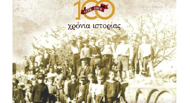 Αγροτικός Συνεταιρισμός Ν. Αγχιάλου «Η ΔΗΜΗΤΡΑ»: 100 χρόνια προσφοράς, δράσης και αλληλεγγύης