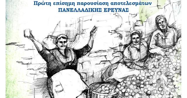 Ερευνα για την Ελληνίδα αγρότισσα θα παρουσιαστεί στη Ζαγορά