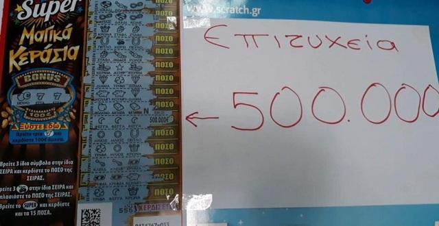 «Βόμβα» στα Φάρσαλα: Έξυσε και κέρδισε 500.000 ευρώ!