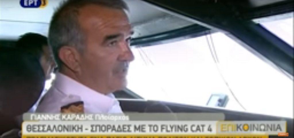 «Έφυγε» ο κυβερνήτης του Flying Cat 4