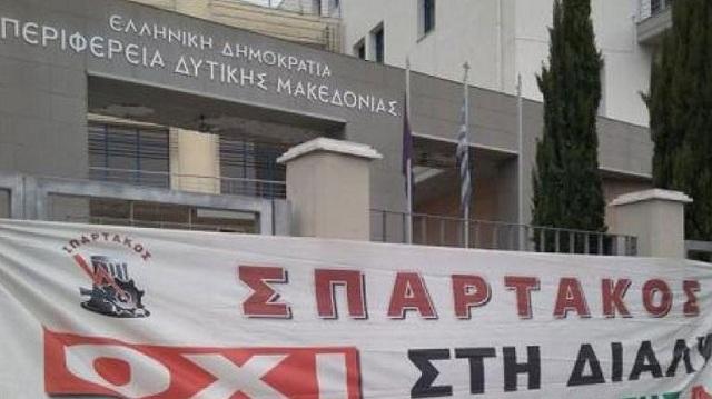 Κατάληψη της εισόδου του κτηρίου της Περιφέρειας Δυτ. Μακεδονίας από μέλη του «ΣΠΑΡΤΑΚΟΥ»