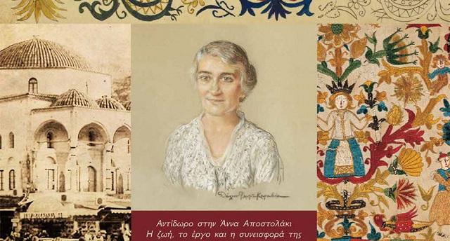 Άννα Αποστολάκι, μια φωτισμένη γυναίκα