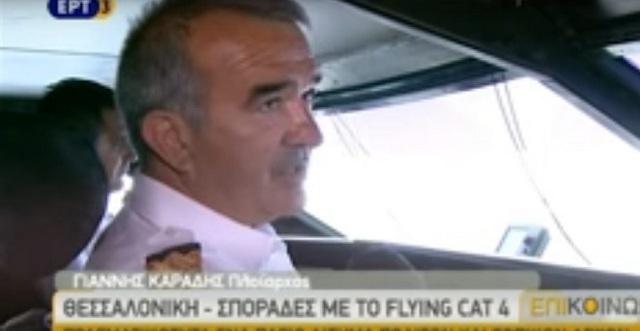 Συλλυπητήριο μήνυμα της ΑΝΕΣ για τον πρόωρο χαμό του καπετάνιου του Flying Cat 4