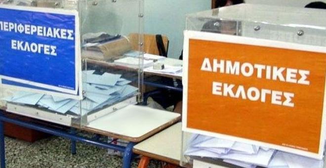 Επί τάπητος η στρατηγική συμμαχιών ενόψει δημοτικών εκλογών