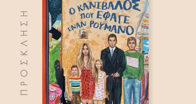 Παρουσίαση του βιβλίου του Δημήτρη Σωτάκη στον Βόλο