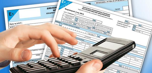 Το νέο έντυπο Ε1 των φορολογικών δηλώσεων. Οδηγίες και παγίδες
