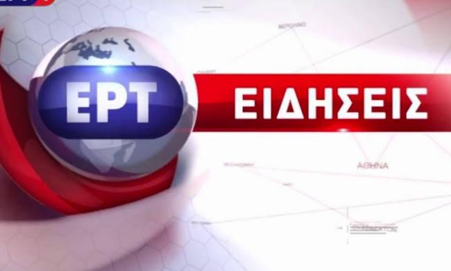 Απίστευτο περιστατικό στην ΕΡΤ – Νόμιζαν ότι τα μικρόφωνα ήταν κλειστά