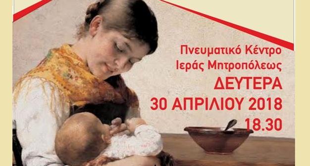 Εκδήλωση για την Μητέρα στο Πνευματικό Κέντρο