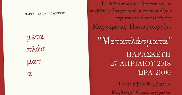 Η Μαργαρίτα Παπαγεωργίου παρουσιάζει ποιητική συλλογή