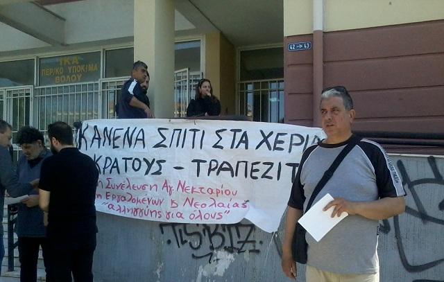Συγκέντρωση κατά των πλειστηριασμών στο πρώην ΙΚΑ Βόλου