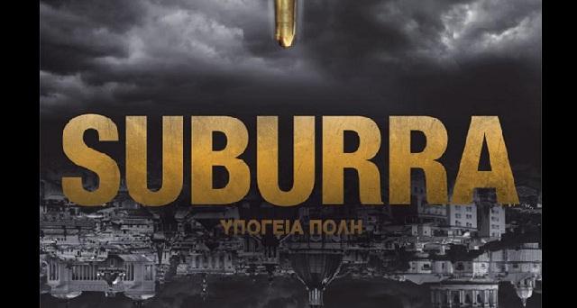 Προβολή της ταινίας «Suburra: Υπόγεια πόλη»