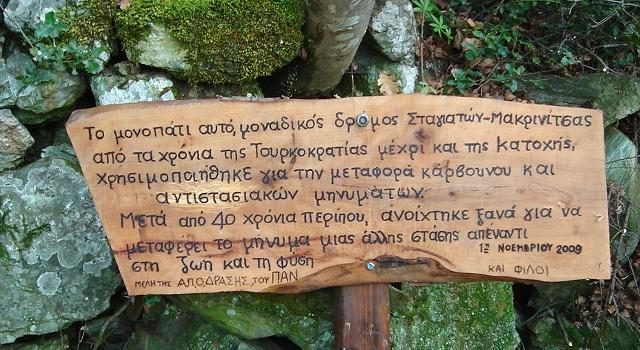 Εθελοντική δράση συντήρησης του μονοπατιού Σταγιάτες -Μακρινίτσα αύριο