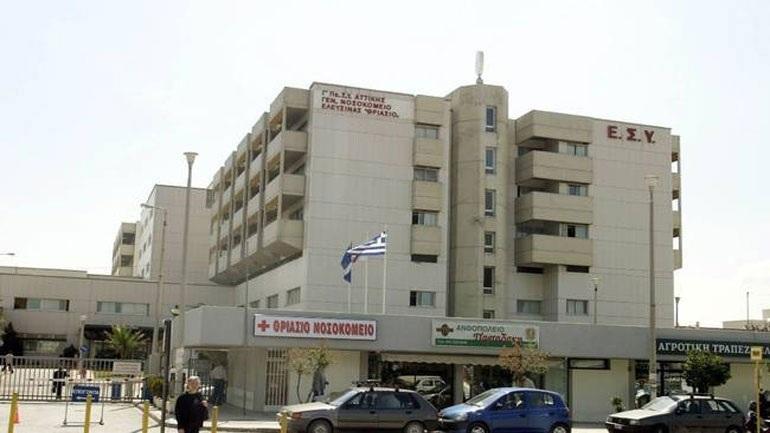 Κρατούμενος δραπέτευσε από το Θριάσιο νοσοκομείο