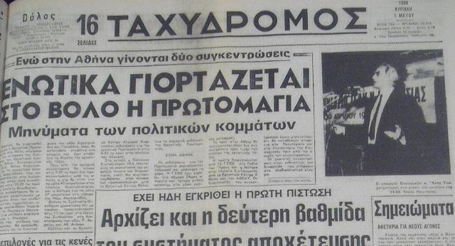 1 Μαΐου 1988
