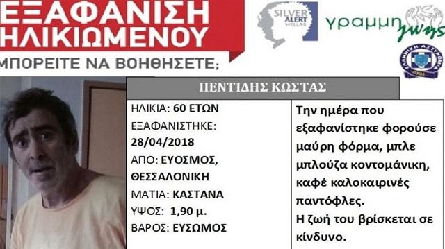 Βρέθηκε σώος ο 60χρονος που είχε χαθεί από τον Εύοσμο Θεσσαλονίκης