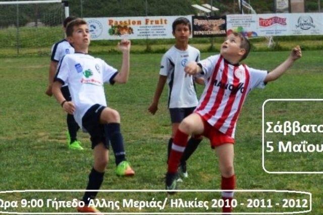 Τουρνουά Παιδικού Ποδοσφαίρου