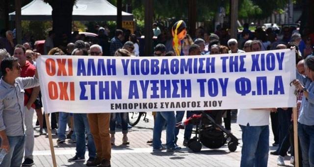 «Νέκρωσαν» τα μαγαζιά στη Χίο: Μαζική συμμετοχή στο συλλαλητήριο για το ΦΠΑ [εικόνες]